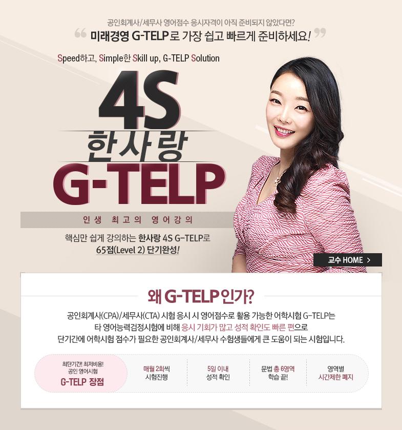 한사랑 4S G-TELP
