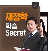 경제학 학습 secret